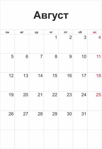 календарь август 2013