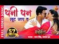 Ae Dhaani Dhan Loot Jaye Da Song, Tabadala Movie Song