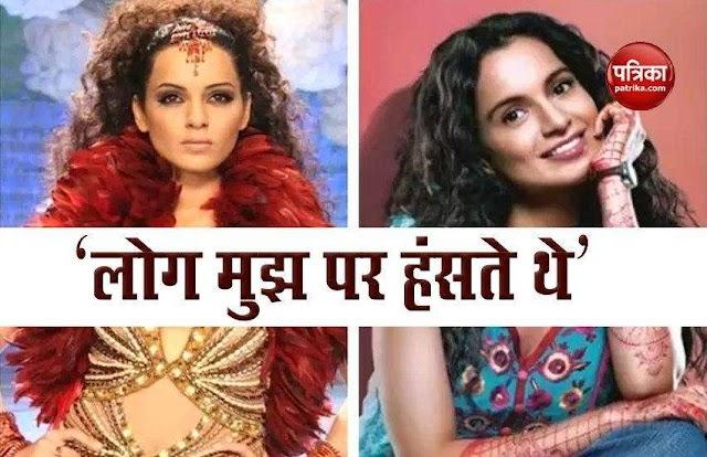 फैशन को लेकर Kangana Ranaut पर हंसते थे लोग, एक्ट्रेस ने लिखा- एक गांव के जोकर होने से लेकर...