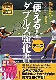 「使える!」テニスダブルス強化書 (よくわかるDVD+BOOK)