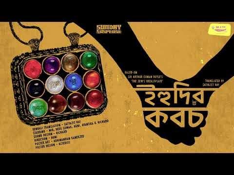 Ihudir Koboch | Sir Arthur Conan Doyle | 12 July 2020 | Satyajit Ray