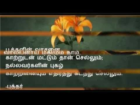 Quotes In Tamil Google