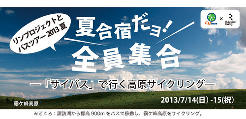 2013summer_bustour