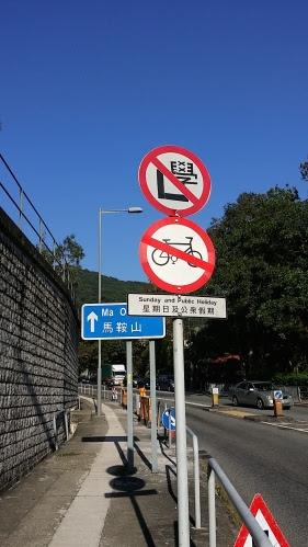 日曜祝日 自転車通行禁止