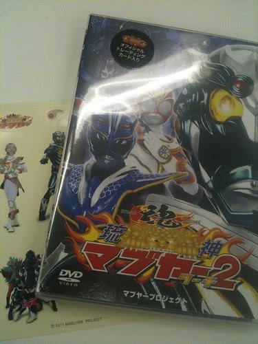 琉神マブヤー2 DVDきたーー!