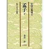 孟子 下    朝日文庫 ち 3-9 中国古典選 9