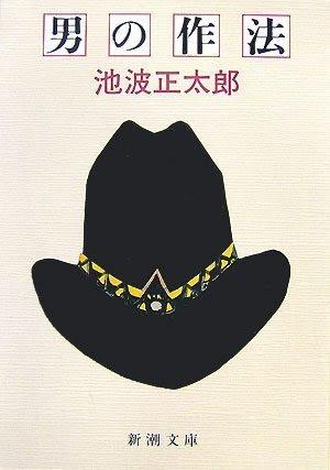 池波正太郎『男の作法』
