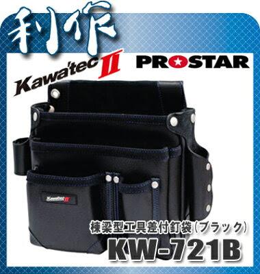 プロスター 腰袋 棟梁型工具差付釘袋 《 KW-721B 》釘袋 カワテック KAWA'TEC2 KW-721B PROSTAE...