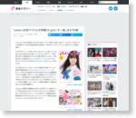 ナタリー - 「anan」女性アイドル大特集!E-girls、モー娘。ほか54組