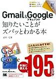 ポケット百科 Gmail&Googleドキュメント 知りたいことがズバッとわかる本