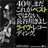 40年。まだこれがベストではない。長谷川きよしライヴ・レコーディング。
