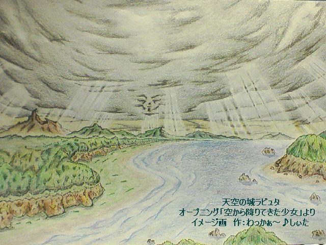 天空の城ラピュタ イラストcgスタジオジブリ宮崎駿