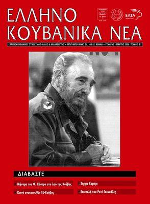 Ελληνοκουβανικά Νέα