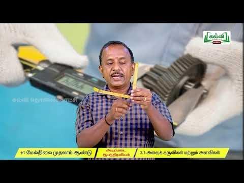11th  Basic mechanics அளவுக்கருவிகள் மற்றும் அளவிகள் இயல் 3 பகுதி 1 Kalvi TV