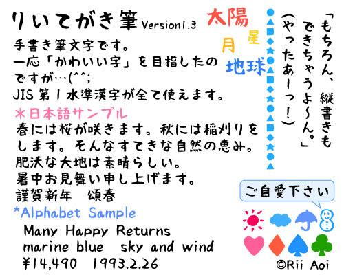 フリー素材 手書きの筆文字フォントひらがなカタカナ漢字