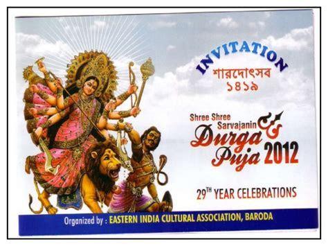 Durga Puja Invitation Card Matter In Bengali