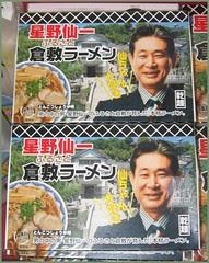 120 Kurashiki ramen noodle soup