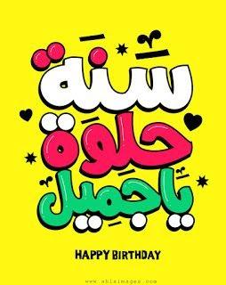 حمودي عيد ميلاد سعيد محمد حبيبي Makusia Images