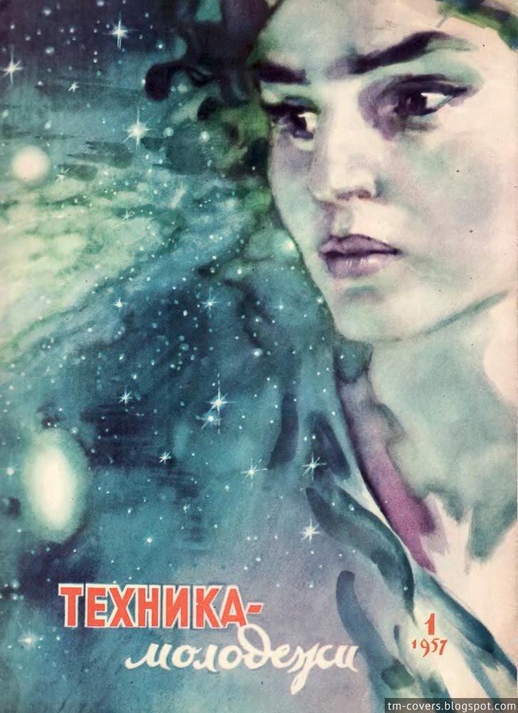 Техника — молодёжи, обложка, 1957 год №1