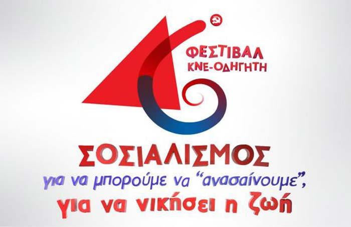 Άρτα: Στις 11 Σεπτεμβρίου το 46ο Φεστιβάλ ΚΝΕ-ΟΔΗΓΗΤΗ στην Άρτα