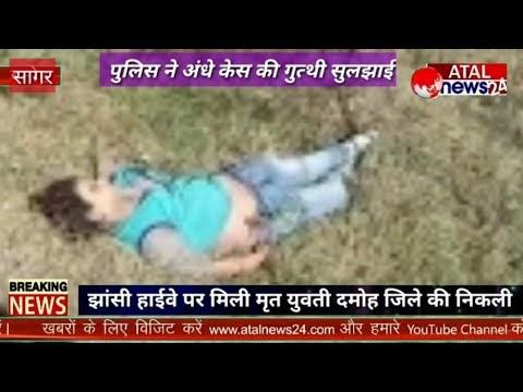 सागर झांसी हाईवे पर जींस शर्ट पहने मृत मिली युवती दमोह जिले की निकली.. नोहटा से वापिस लौटते समय वाइक हादसे में युवती की मौत हो जाने पर.. अहमदाबाद भाग गए प्रेमी युवक को बांदरी थाना पुलिस ने बीना से पकड़ा..