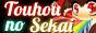 Juegos, música, artbooks y mucho más del universo de Touhou ¡en tu idioma!