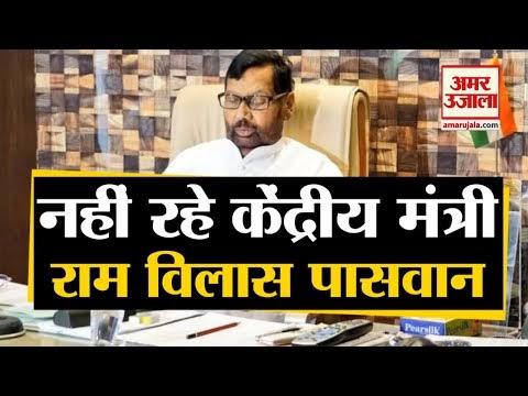 Ram Vilas Paswan Death: नहीं रहे लोकप्रिय नेता  केंद्रीय मंत्री रामविलास पासवान का निधन हो गया है। 74 साल की उम्र में लिए आखिर सास