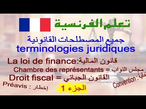 تعلم الفرنسية جميع المصطلحات القانونية في اللغة الفرنسية ضمن سلسلة تعليمية الدرس 1 terminologies juridiques