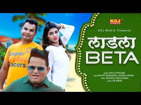 Laadla Beta Haryanvi Raju Punjabi Ft Sonika Singh Video Song Download HD