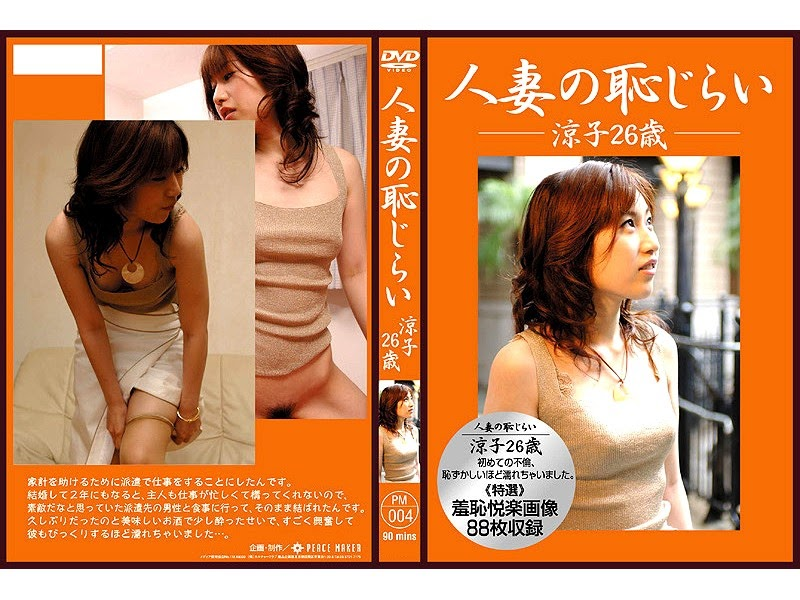 per chance PM-004 Married 26-year-old Ryoko Shyness Lolicon