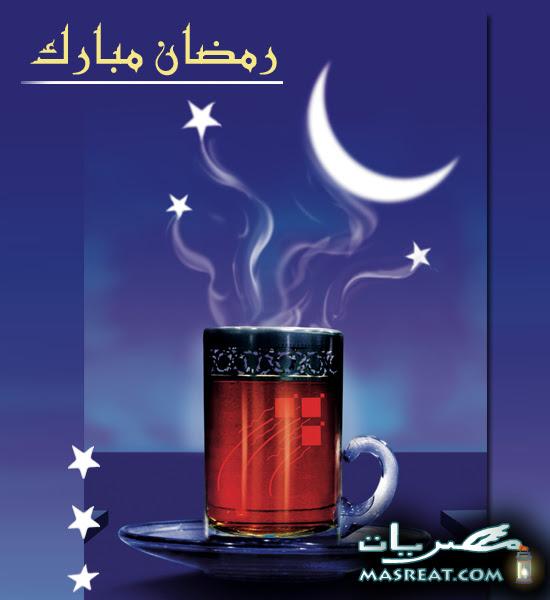 صور شهر رمضان مبارك