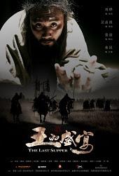 王的盛宴 (The Last Supper) 04