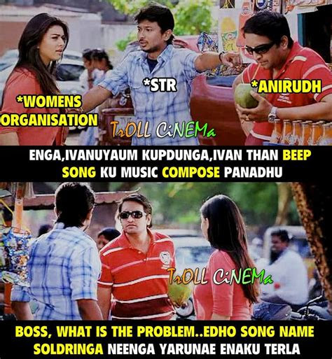 tamil cinema meme dec  gethu cinema