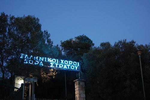 greece - athens - dora stratou theater