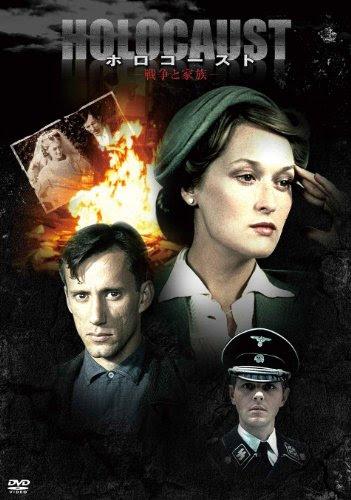 メリル・ストリープ主演『ホロコースト -戦争と家族-』DVD-BOX