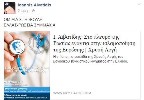 aivatidis2