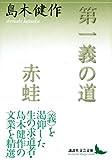 第一義の道・赤蛙 (講談社文芸文庫)