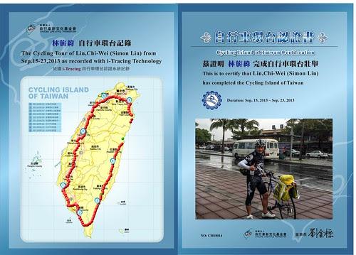 2013單車環島證書