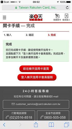 樂天信用卡05.jpg