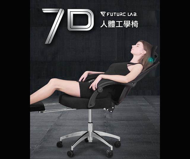 【台灣 Future Lab 7D人體工學躺椅】 主打可調式腰靠、169度躺平、3D軟墊物料