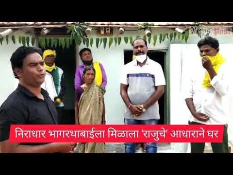 निराधार 'भागरथाबाईला' मिळाला राजु रेड्डीचे आधाराने घर