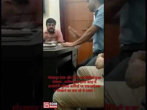 गोरखपुर DM- SSP की खुली पोल...देखे Video