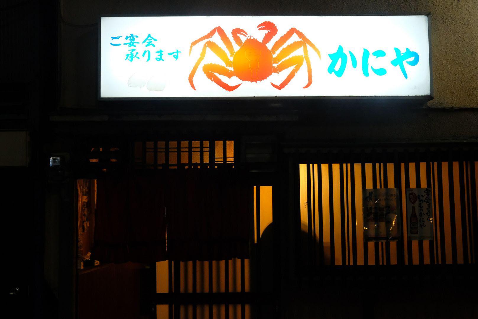 photo Kaniya Ibaraki Restaurant 5.jpg
