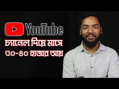 ইউটিউব চ্যানেল খুলে মাসে প্রচুর আয় করুন । How to start YouTube channel to earn money in Bangladesh
