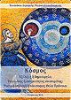 Ηλεκτρονικό βιβλίο Μητροπολίτου Πειραιώς κ. Σεραφείμ (αρχείο pdf)