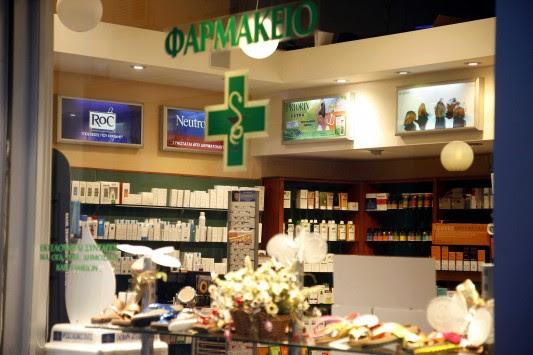 Ανοιχτά τα φαρμακεία την Τρίτη σε όλη τη χώρα - Στάση εργασίας στην Αθήνα