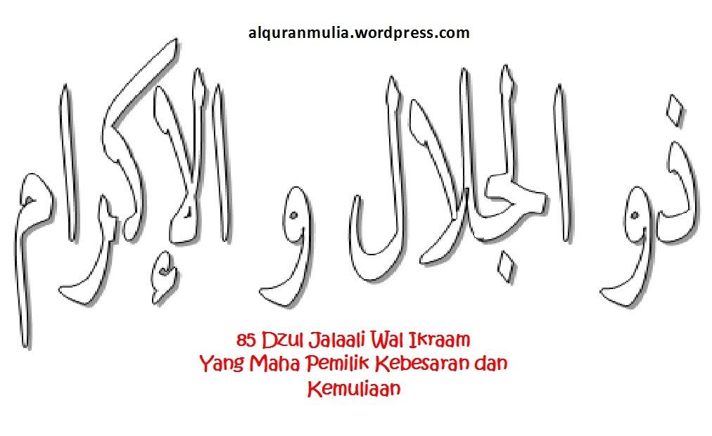 Contoh Kaligrafi Tentang Ilmu Beserta Artinya Contoh Kaligrafi