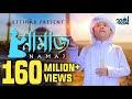 Namaj Ke Bolona Kaj Ache Mp3 Lyrics Download নামাজকে বলো না কাজ আছে বাংলা গজল