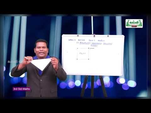 3rd Maths இரு பரிமாண வடிவங்களை அடையாளம் காணுதல் அலகு 1 Kalvi TV