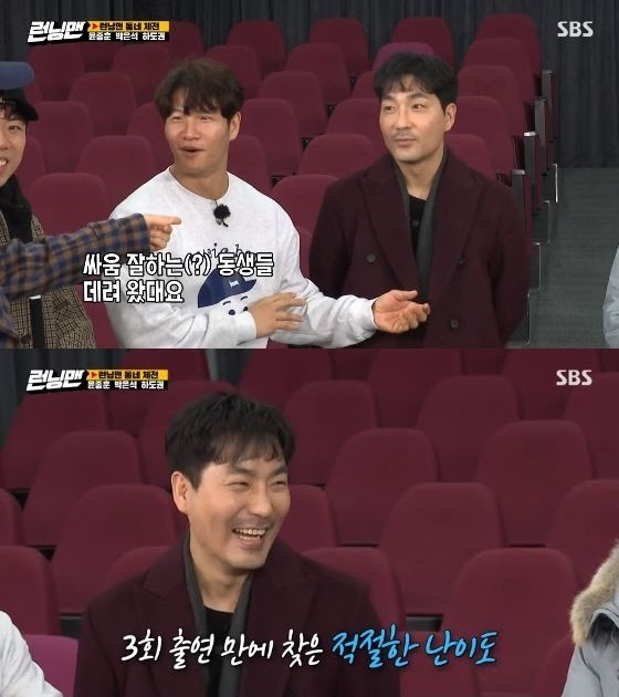 Running Man Ha Do Kwon Eye Level Lowered To Third Appearance Only Yang Se Chan To Catch